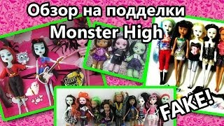 Обзор на подделки Monster High /Fake Школа Монстров