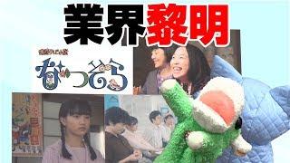 今週の『なつぞら』宮崎駿登場!声優業界誕生!生き別れの妹は●ヴィ夫人説を検証!