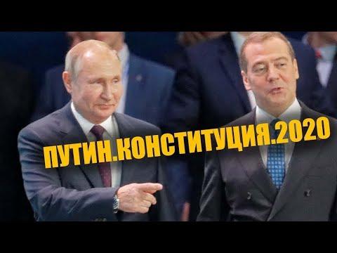 Путин перекраивает конституцию и жертвует Медведевым.2020.