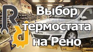 видео Термостат Рено Дастер (Renault Duster) снятие и проверка