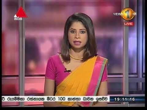 News 1st Sinhala Prime Time, Friday, September 2017, 7PM (01/09/2017)