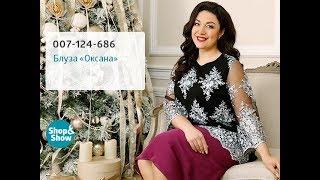Блуза «Оксана». Shop & Show (Мода)