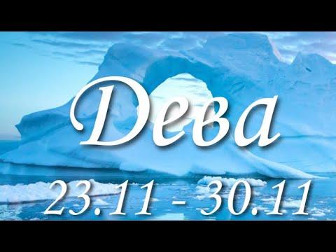 Прогноз на неделю с 23 по 30 ноября для представителей знака зодиака Дева