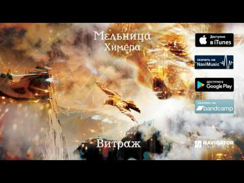 Клип Мельница - Витраж