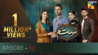 Sitam Episode 52   HUM TV   Drama   30 July 2021