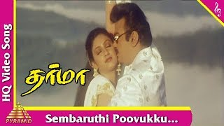 Gambar cover Sembaruthi Poovukku Video Song | Dharma Tamil Movie Songs | Vijayakanth | Preetha  | Pyramid Music