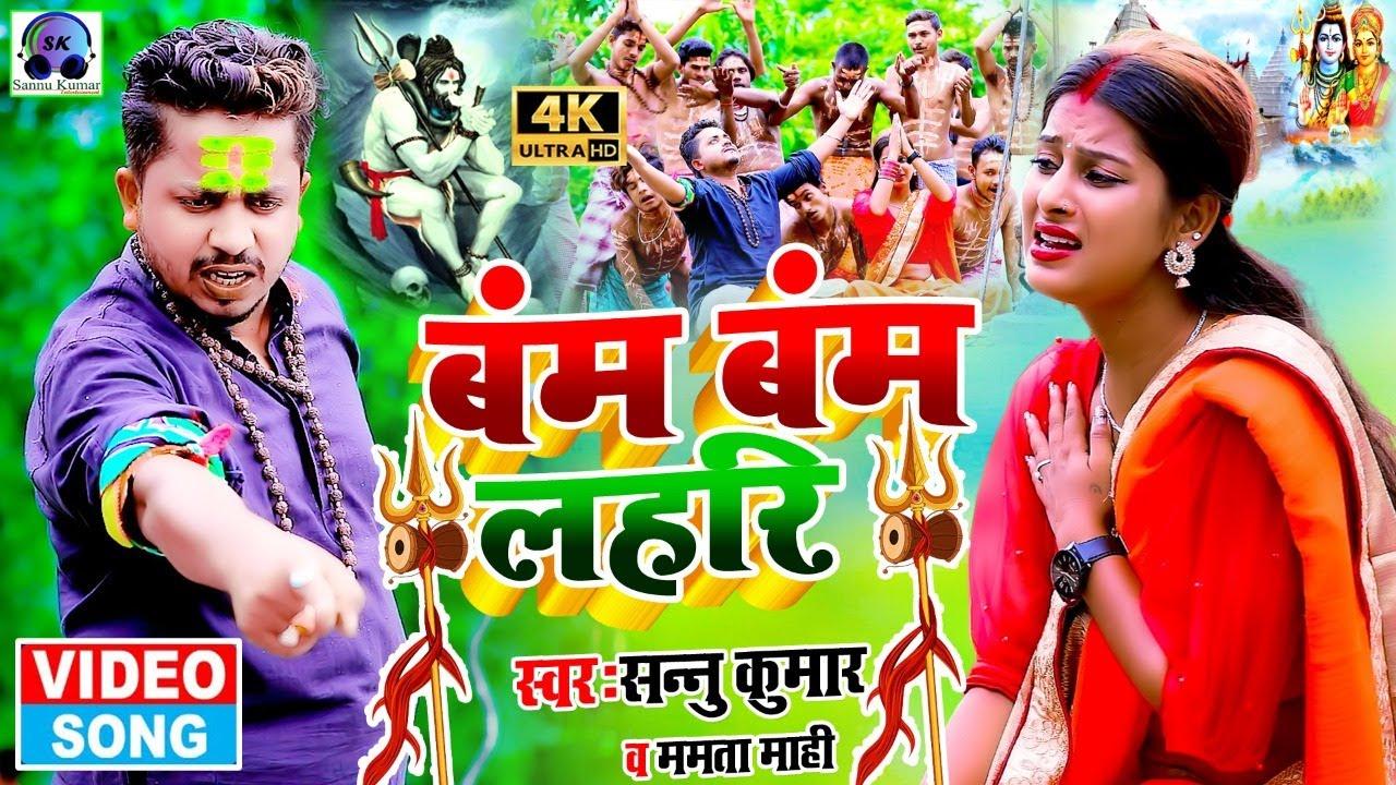Bam Bam Lahiri | बम बम लहरी | Sannu Kumar Bol Bam Song 2021 | Bol Bam Song 2021 | Shiv Bhajan