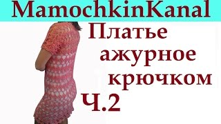 2 Платье крючком для начинающих Crochet dress for beginners