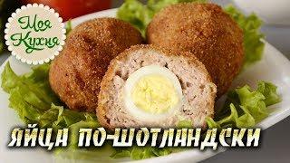 Яйца по-шотландски классический рецепт