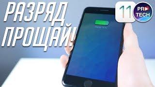 видео Быстро садится батарея на iPhone - что делать, если очень быстро разряжается аккумулятор на Айфоне?