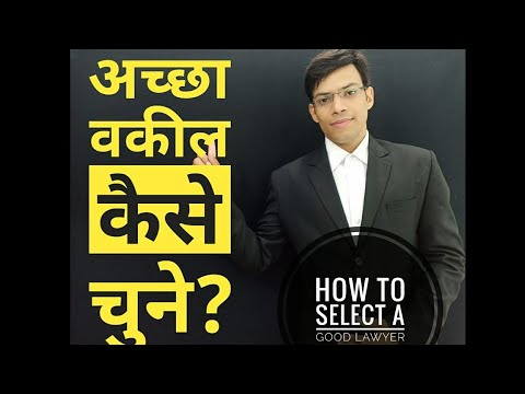 """अच्छा वकील कैसे चुनें """"How To Select a Good Lawyer/ Advocate/ Attorney"""""""