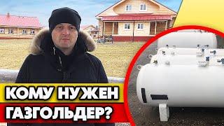 Кому стоит установить газгольдер? | Газификация фермы. Отопление домов отдыха