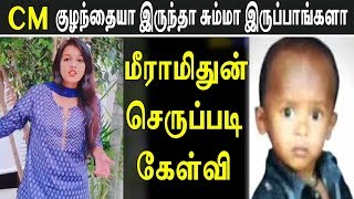 Meera Mithun's controversy question to government about Surjith rescue