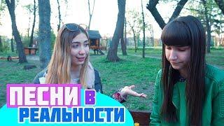 ПЕСНИ В РЕАЛЬНОЙ ЖИЗНИ #5 Лера Влюбилась МОЙ ПАРЕНЬ / video baby