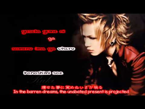 The Gazette - Distress And Coma lyrics