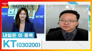 KT(030200)... 5G 시장 성장에 수혜_내일은…