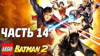 LEGO Batman 2: DC Super Heroes Прохождение - Часть 14 - ЛИГА СПРАВЕДЛИВОСТИ(Все Части: http://bit.ly/LEGOBats2 Кьюбс и его друзья снова взялись за защиту Готэма! • Разработчик: TT Games • Дата Выход..., 2014-09-29T12:17:40.000Z)
