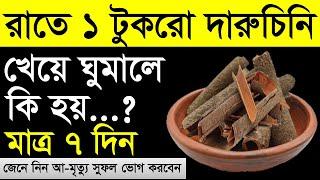 রাতে ১ টুকরো করে দারুচিনি খেয়ে ঘুমালে শরীরে কি কি ঘটে জানেন | দারুচিনি | Health Benefits of Cinnamon