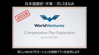 ワールドベンチャーズ2019年1月26日:新プロモーション報酬プラン動画:日本語字幕 ガレスまなみ