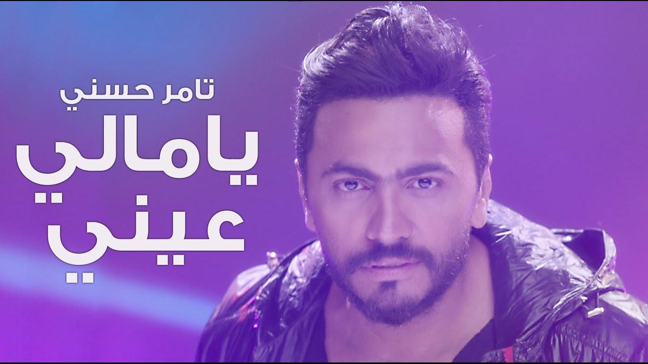 Tamer Hosny Ya Mali Aaeny Video Clip كليب يا مالي عيني تامر حسني