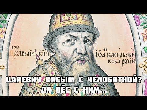 Присоединение Астраханского ханства при Иване Грозном. Часть 1. Рассказывает Н.Н. Бесчастнов.