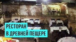 Ресторан в древней пещере