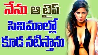 నేను ఆ టైప్ సినిమాల్లో కూడా నటిస్తాను || l act in Adult Movies | Poonam Pandey