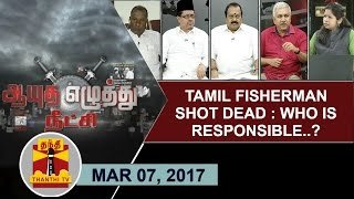 Aayutha Ezhuthu Neetchi 07-03-2017 Tamil Fisherman Shot Dead : Who is Responsible..? – Thanthi TV Show