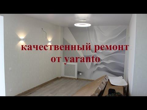 Уссурийск-Владивосток. Бизнес класс!!! капитальный ремонт 2х комнатной квартиры под ключ .  Yaranto