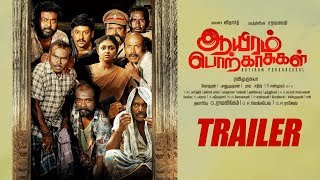 Aayiram Porkaasukal Trailer | Vidharth, Jahnavika | Ravi Murukaya | New Tamil Movie Trailer 2019
