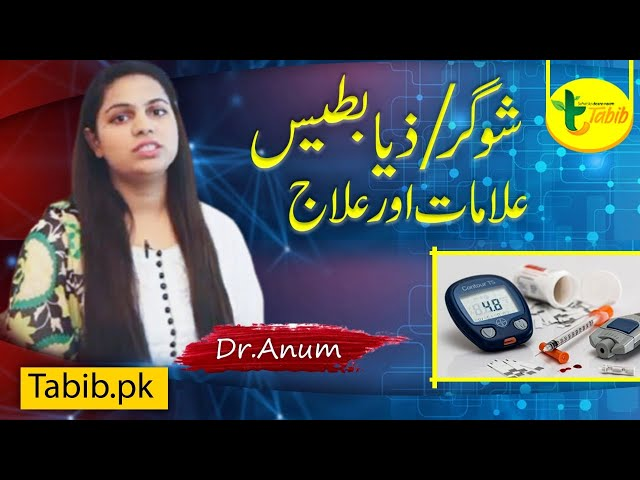 What is Diabetes Type 1, 2 - Its Reasons and Treatment in Urdu Hindi by Dr Anum - Tabib.pk