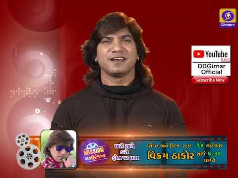 """Gori Tane Kem Kari Bhulay"" - Vikram Thakor on DD Girnar #MissionManoranjan"