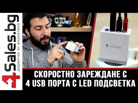 Устройство за скоростно зареждане с 4 USB порта Quick Charge 3.0 - CA24 6