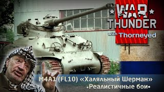 M4A1 (FL10) «Халяльный Шерман» | War Thunder