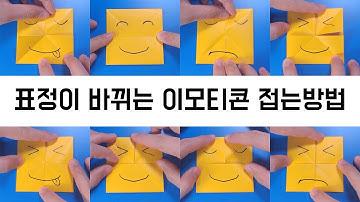 [변신 종이접기] 표정이 9가지로 바뀌는 이모티콘 접는방법(종이접기) / 네모아저씨 (Origami transformation face)