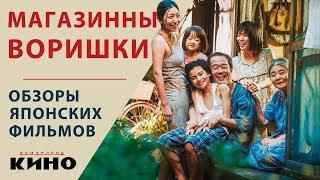 Магазинные воришки (Manbiki kazoku) — Японские фильмы
