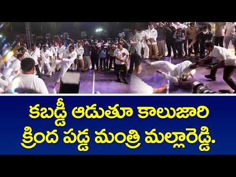 Minister Malla Reddy Fell Down While playing Kabaddi | TV5 News