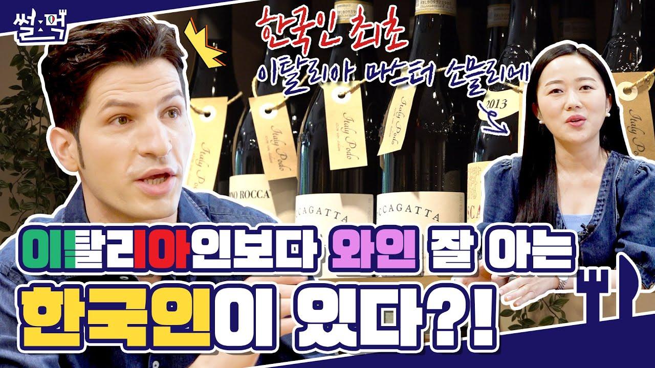 알베와 슈퍼 와인 전문가가 알려 드리는 와인의 모든 것!!! 🍷😍