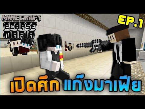 Minecraft Escape Mafia #1   ขโมยเพชรฐานลับแก๊งหัวโล้น