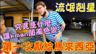 【Kman】K流氓終於遇到剋星了!!馬來西亞螺台防禦到底如何?  [台湾UFOキャッチャー UFO catcher  夾娃娃]
