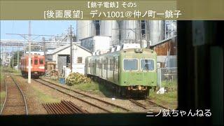 【銚子電鉄】その5 [後方展望] デハ1001@仲ノ町ー銚子 (2013年)