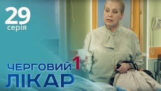 Черговий лікар. Серія 29. Дежурный врач. Серия 29.