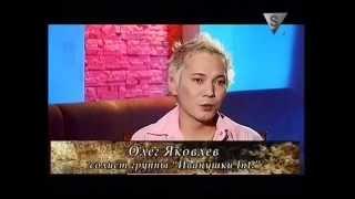 Незвёздное детство Олега ЯКОВЛЕВА