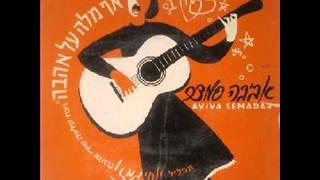 La vezina Catina - Aviva Semadar לה ויזינה קטינה - אביבה סמדר