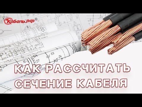 Расчёт сечения кабеля