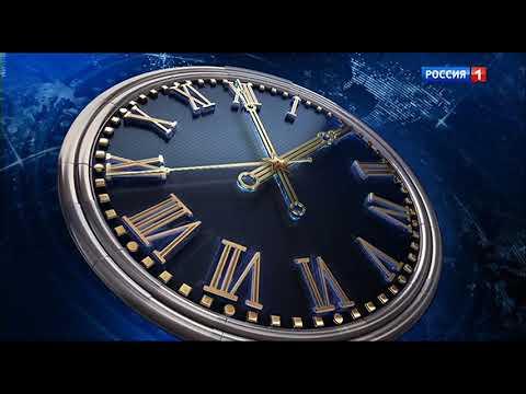 Часы и начало программы Вести (Суббота) + новая заставка (Россия 1, 11.01.2020)