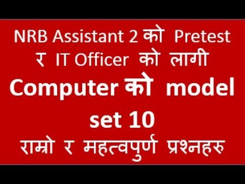 Computer model set 10 for NRB Assistant 2 pretest and IT officer