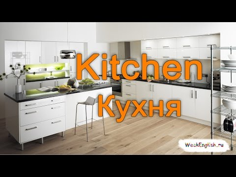 Как переводится слово kitchen