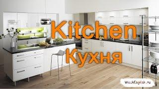 Английские слова кухня на английском языке. Описание комнаты по-английски.