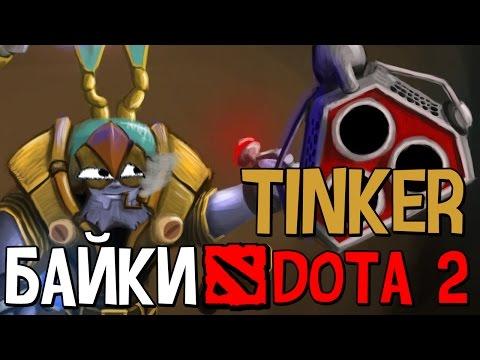 видео: Байки героев dota2: Тинкер
